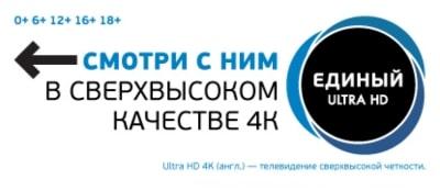 Триколор ТВ CI+ (ultra hd)
